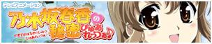 TVアニメ 乃木坂春香の秘密 ぴゅあれっつぁ♪