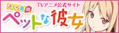 ペットな彼女 TVアニメ公式サイト